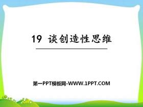 《谈创造性思维》PPT课件