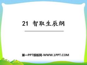 《智取生辰纲》PPT课件下载