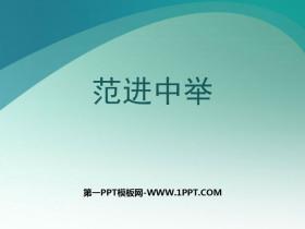 《范进中举》PPT课件下载