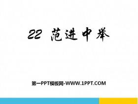 《范进中举》PPT教学课件