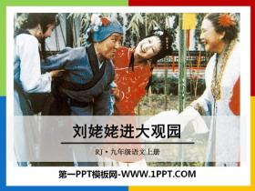《刘姥姥进大观园》PPT课件下载