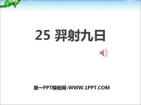 《羿射九日》PPT下载