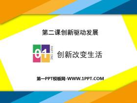 《创新改变生活》创新驱动发展PPT
