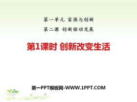 《创新改变平安彩票注册登录入口》创新驱动发展PPT课件