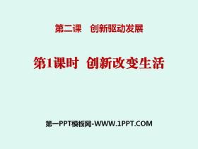 《创新改变生活》创新驱动发展PPTtt娱乐官网平台