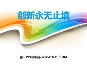 《创新永无止境》创新驱动发展PPT