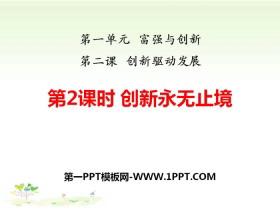 《创新永无止境》创新驱动发展PPT课件