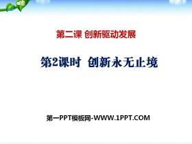 《创新永无止境》创新驱动发展PPT下载