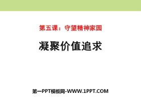 《凝聚价值追求》守望精神家园PPT课件下载