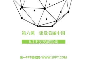 《正视发展挑战》建设美丽中国PPT