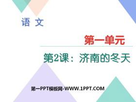 《济南的冬天》PPT课件下载