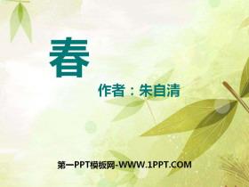 《春》PPT课件下载