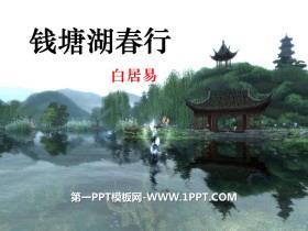 《钱塘湖春行》PPT课件下载