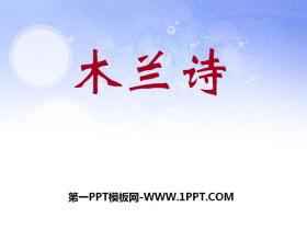 《木兰诗》PPT教学课件
