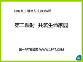 《共筑生命家园》建设美丽中国PPT课件