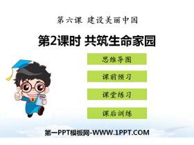 《共筑生命家园》建设美丽中国PPT下载