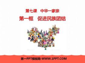 《促进民族团结》中华一家亲PPT