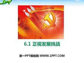 《正视发展挑战》建设美丽中国PPT课件
