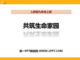 《共筑生命家园》建设美丽中国PPT