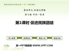 《促进民族团结》中华一家亲PPT课件