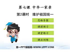《维护祖国统一》中华一家亲PPT