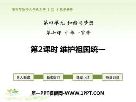 《维护祖国统一》中华一家亲PPT课件