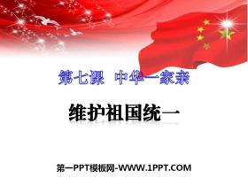 《维护祖国统一》中华一家亲PPT下载