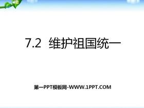 《维护祖国统一》中华一家亲PPT课件下载
