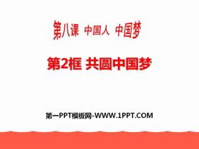 《共圆中国梦》中国人中国梦PPT