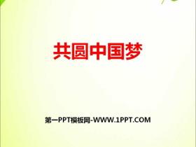 《共圆中国梦》中国人中国梦PPT课件