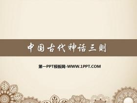 《中��古代神�三�t》PPT