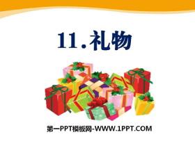 《礼物》PPT下载
