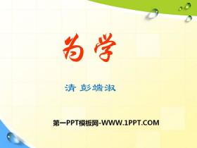 《为学》PPT课件下载