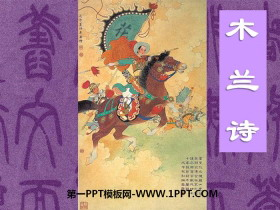 《木兰诗》PPT免费下载