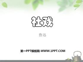 《社戏》PPT课件tt娱乐官网平台