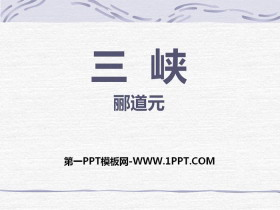 《三峡》PPT课件下载
