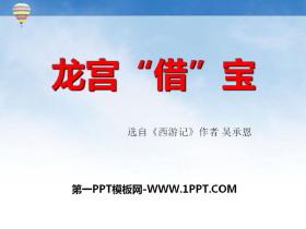 《龙宫借宝》PPT下载