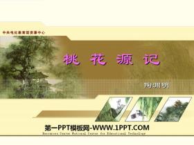 《桃花源记》PPT课件下载