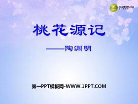 《桃花源记》PPT教学课件