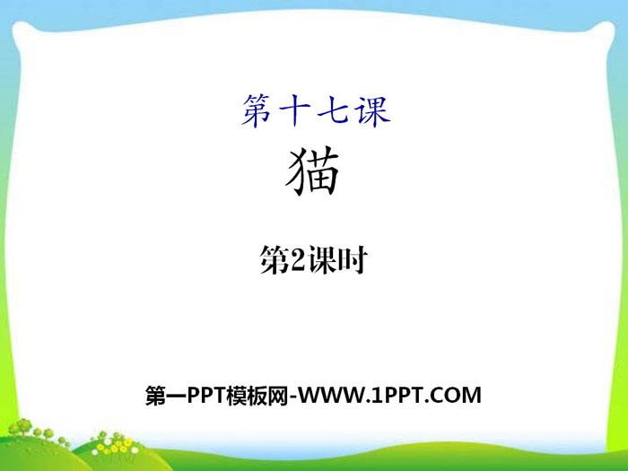 部编版七年级语文上册《猫》PPT(第二课时)