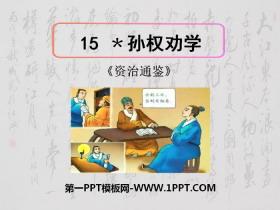 《孙权劝学》PPTtt娱乐官网平台