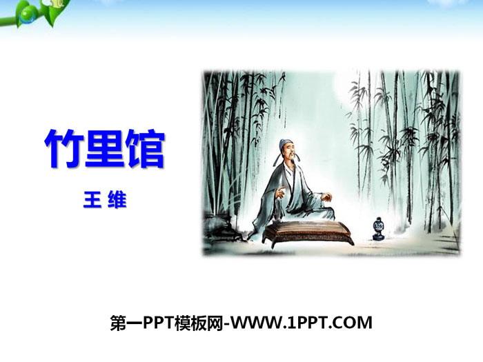 王维的诗使至塞上_《竹里馆》PPT - 第一PPT