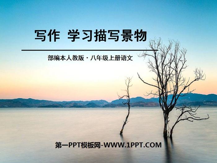《学习描写景物》PPT