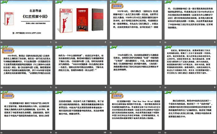 《红星照耀中国》PPT课件