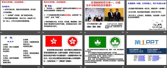 《维护祖国统一》中华一家亲PPTtt娱乐官网平台