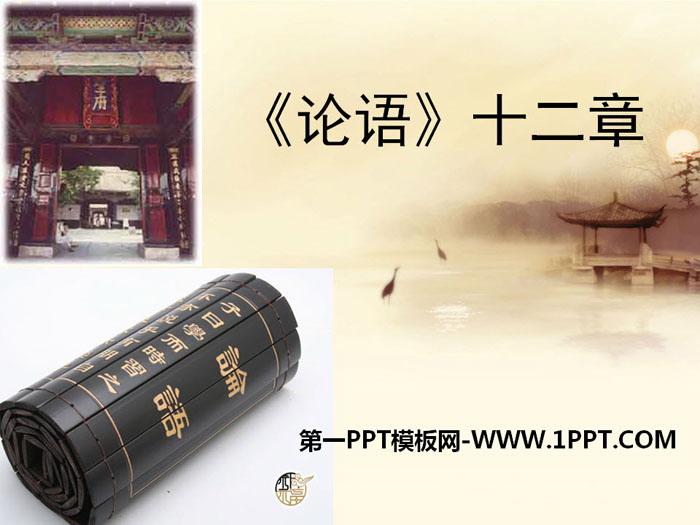 《论语十二章》PPT课件