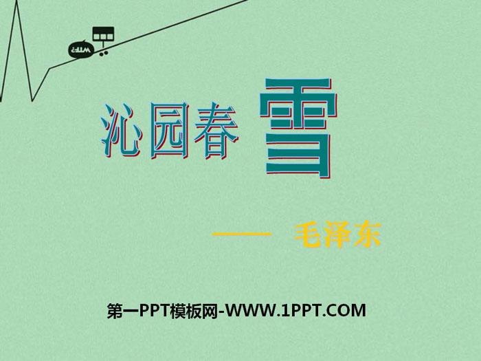 毛泽东沁园春雪背景_《沁园春·雪》PPT课件下载 - 第一PPT