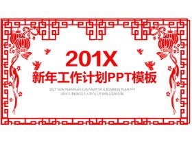 红色剪纸风格的新年工作计划PPT中国嘻哈tt娱乐平台