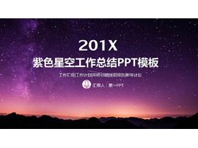 唯美紫色星空背景工作总结龙8官方网站