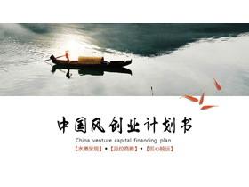 水墨中国风创业融资计划书PPT模板